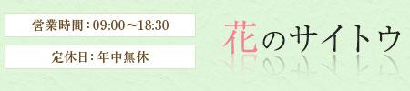 花のサイトウ 営業時間:09:00~18:30 定休日:年中無休