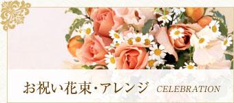 お祝い花束・アレンジ